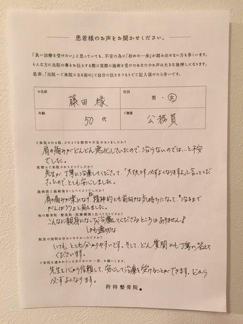 藤田縁 様  50代 女性 公務員